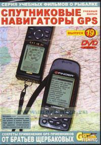 DVD Спутниковые навигаторы GPS. Серия учебных фильмов о рыбалке. Выпуск 19