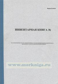 Инвентарная книга (Форма № М-59) (судовая)