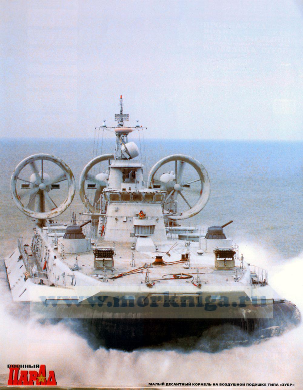 """Малый десантный корабль на воздушной подушке типа """"Зубр"""". Постер"""