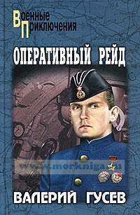 Оперативный рейд: повести. Серия Военные Приключения