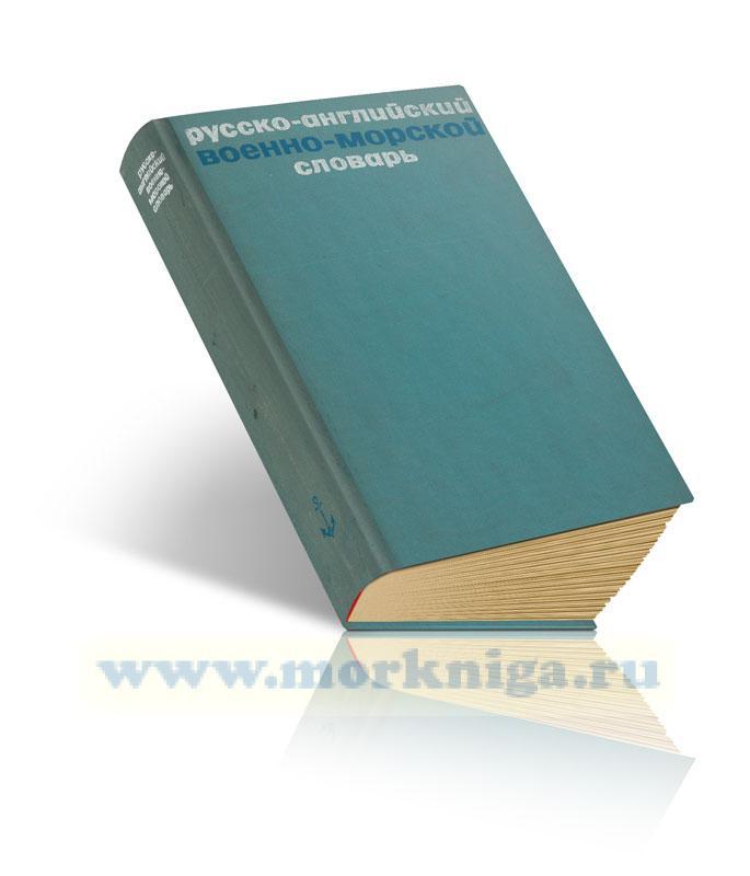 Русско-английский военно-морской словарь
