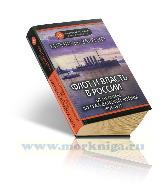 Флот и власть в России. От Цусимы до Гражданской войны (1905-1921)
