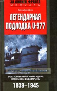 Легендарная подлодка U-977. Воспоминания командира немецкой субмарины. 1939-1945