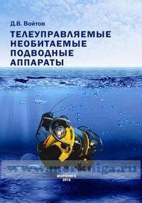 Телеуправляемые необитаемые подводные аппараты+CD