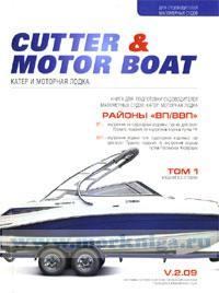 Книга для подготовки судоводителей маломерных судов. Катер, моторная лодка. Районы
