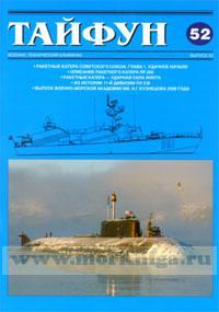 Тайфун. Военно-технический альманах. Выпуск 52