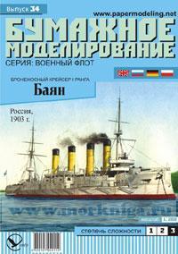 Броненосный крейсер I ранга