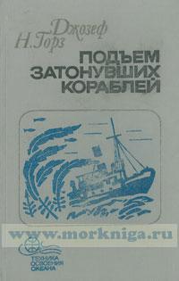 Подъем затонувших кораблей (2-е издание)