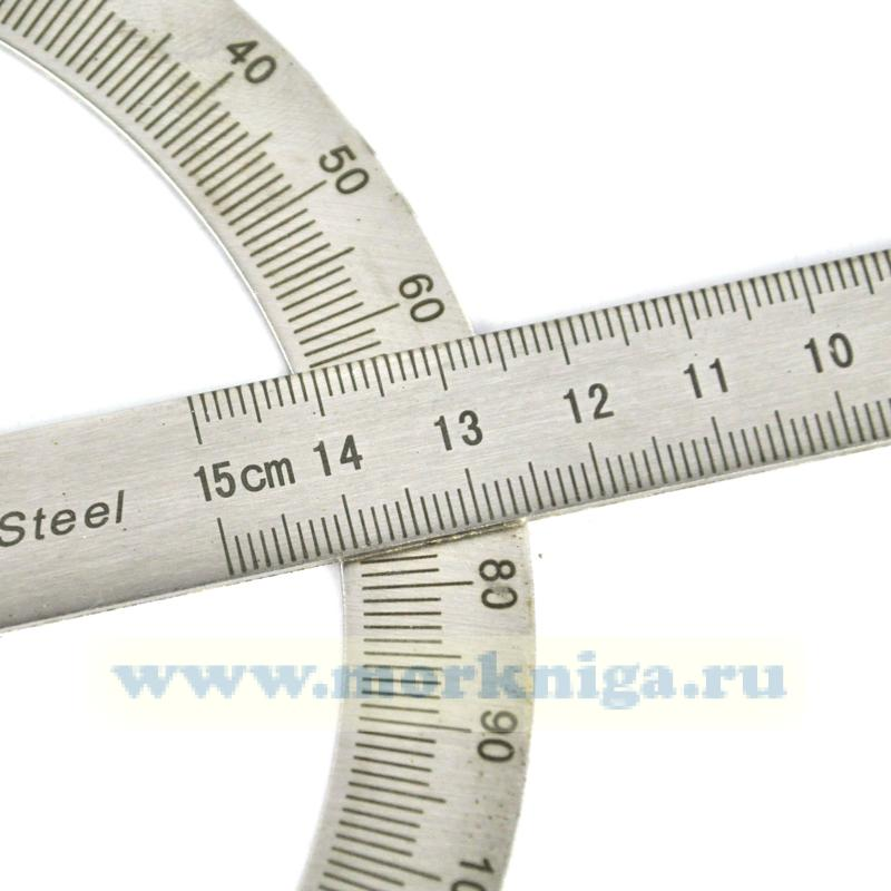Протрактор стальной 15 см