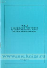 Устав о дисциплине работников рыбопромыслового флота РФ