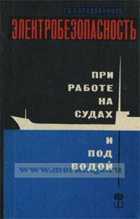 Электробезопасность при работе на судах и под водой