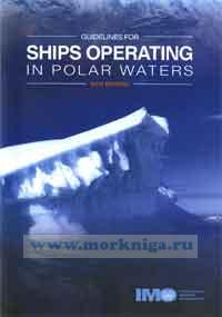 Ships operating in polar waters. Руководство для судов, эксплуатирующихся в полярных водах (на английском языке). Резолюция А.1024(26).