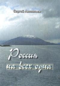 Россия на всех одна: исторические очерки
