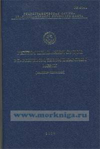 Режим плавания судов в Баренцевом, Белом и Карском морях (сводное описание). Адм. № 4140