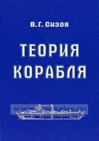 Теория корабля. Учебник