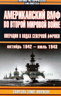Американский ВМФ во Второй мировой войне: Операции в водах Северной Африки, октябрь 1942 - июль 1943