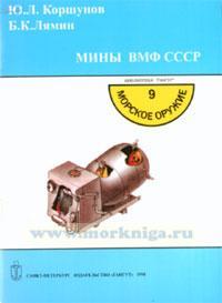 Мины ВМФ СССР