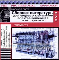 DVD Сборник литературы для судовых механиков, электромехаников и мотористов