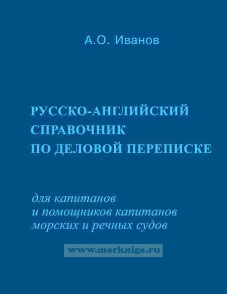 Русско-английский справочник по деловой переписке для капитанов и помощников капитанов морских и речных судов