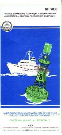 Навигационное оборудование плавучими предостерегательными знаками. Система МАМС. Регион А. Система МАМС. Регион Б. Адм. № 9030