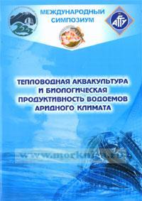 Тепловодная аквакультура и биологическая продуктивность водоемов аридного климата. Международный симпозиум
