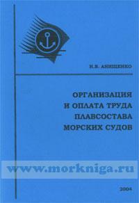 Организация и оплата труда плавсостава морских судов