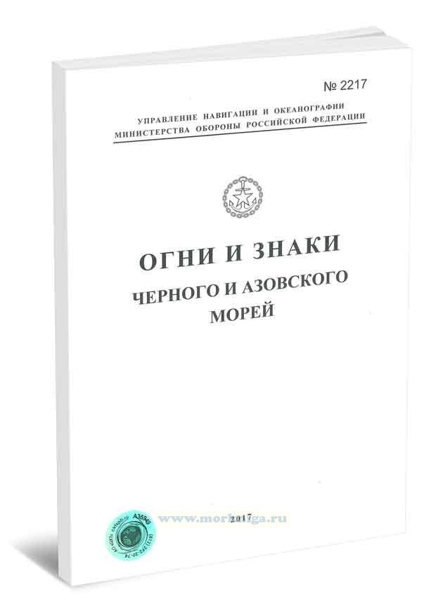Огни и знаки Черного и Азовского морей. Адм. № 2217
