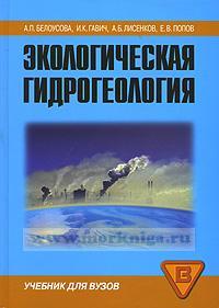 Экологическая гидрогеология. Учебник для вузов