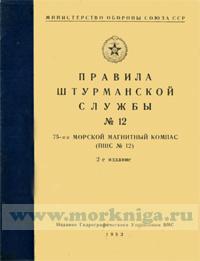Правила штурманской службы №12. 75-мм морской магнитный компас (ПШС №12)