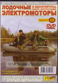 DVD Лодочные электромоторы и аккумуляторы: выбор, эксплуатация. Серия учебных фильмов о рыбалке. Выпуск 29