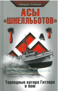 Асы Шнелльботов . Торпедные катера Гитлера в бою