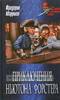 Приключения Ньютона Форстера