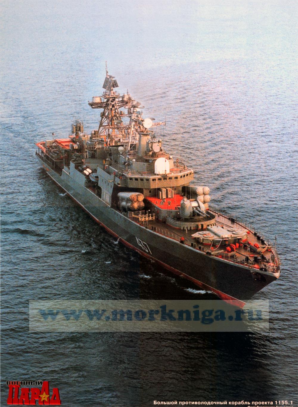 Большой противолодочный корабль проектта 1155.1. Постер