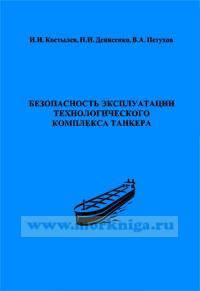 Безопасность эксплуатации технологического комплекса танкера