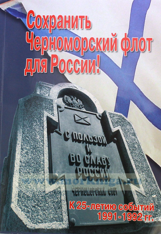 Сохранить черноморский флот для России!