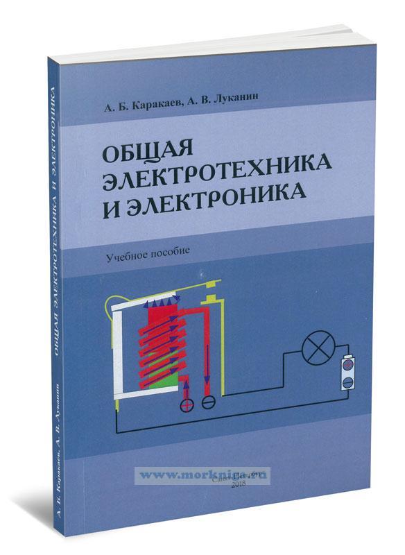 Общая электротехника и электроника: учебное пособие