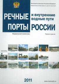 Речные порты и внутренние водные пути России
