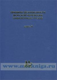 Правила безопасности морской перевозки незерновых навалочных грузов (с изменениями и дополнениями)