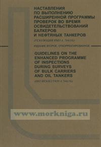 Наставления по выполнению расширенной программы проверок во время освидетельствований балкеров и нефтяных танкеров (резолюция ИМО А. 744 (18)), издание 2-е, откорректированное