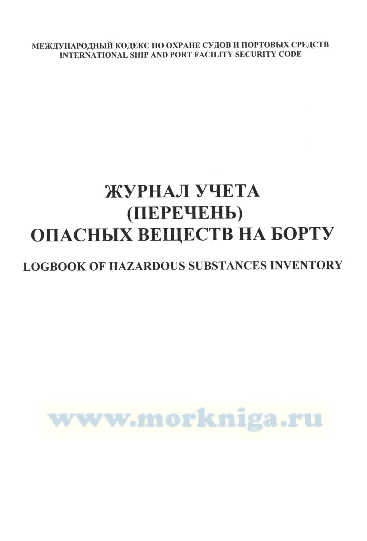 Журнал учета (перечень) опасных веществ на борту судна.Logbook of hazardous subtances inventory.