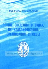Общие сведения о судах, их классификация. Организация службы