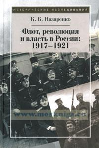 Флот, революция и власть в России 1917-1921.