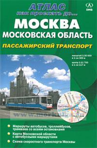 Москва. Московская область. Атлас. Пассажирский транспорт. Как проехать до...