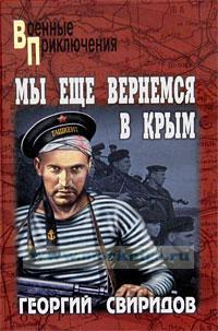 Мы еще вернемся в Крым.