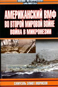 Американский ВМФ во Второй мировой войне: Война в Микронезии