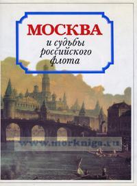 Москва и судьбы российского флота: Архивные документы и исторические очерки. Книга-альбом