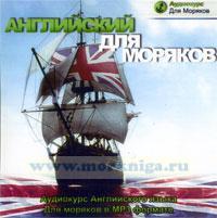 CD Английский для моряков (аудиокурс английского языка для моряков по специальностям в MP3 формате)