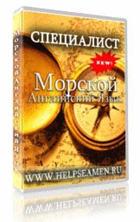 CD Морской английский язык. Часть 2. Серия