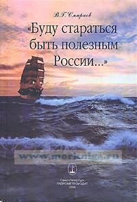 Буду стараться быть полезным России... Очерки по истории Российского флота