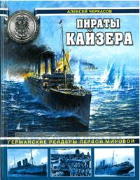Пираты Кайзера. Германские рейдеры Первой Мировой